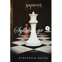 Stephenie Meyer: Χαραυγή
