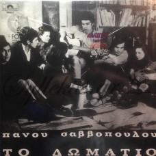 Σαββόπουλος Πάνος - Το δωμάτιο