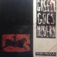 Πλέσσας Μίμης - Greece goes modern