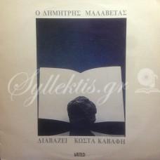 Καβάφης Κώστας - Ο Δημήτρης Μαλαβέτας διαβάζει Κώστα Καβάφη