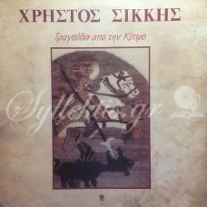 Σίκκης Χρήστος - Τραγούδια από την Κύπρο