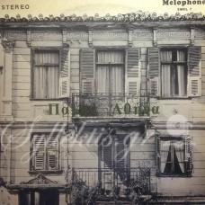 Διάφοροι - Παληά Αθήνα