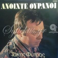 Φύτρος Τάκης - Ανοίχτε ουρανοί
