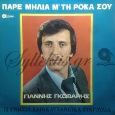 Γκόβαρης Γιάννης - Πάρε μηλιά μ' τη ρόκα σου (12 γνήσια σαρακατσανέϊκα τραγούδια)