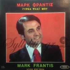 Μαρκ Φράντις - Γύρνα πλάι μου