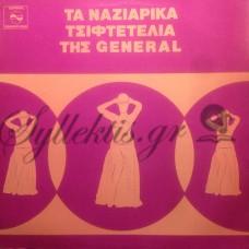 Διάφοροι - Τα ναζιάρικα τσιφτετέλια της General
