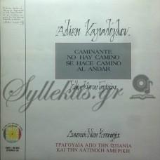 Καγιαλόγλου Αλίκη - Τραγούδια Από Την Ισπανία Και Την Λατινική Αμερική