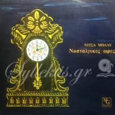 Μόλλυ Νίτσα - Νοσταλγικές ώρες