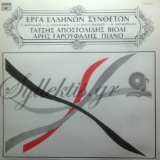 Γαρουφάλης Άρης / Αποστολίδης Τάτσης - Έργα Ελλήνων Συνθετών
