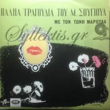 Σουγιούλ Μιχάλης / Μαρούδας Τώνης - Παλιά Τραγούδια