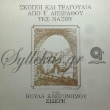 Κληρονόμου-Σιδέρη Κούλα - Σκοποί και τραγούδια από τ' Απέραθου της Νάξου