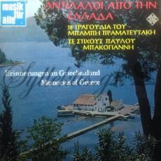 Πραματευτάκης Μπάμπης - Αντίλαλοι από την Ελλάδα