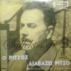 Ρίτσος Γιάννης - Ο Ρίτσος Διαβάζει... Ρίτσο