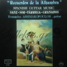 Ασημακόπουλος Ευάγγελος - Recuerdos De La Alhambra