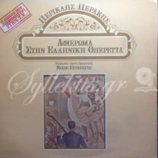 Περάκης Περικλής - Αφιέρωμα στην ελληνική οπερέττα