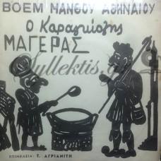 Αθηναίος Μάνθος - Ο Καραγκιόζης Μάγερας