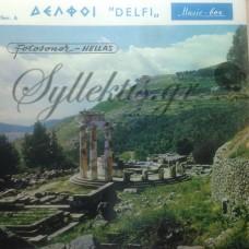Αθηναίος Τάκης - Δελφοί