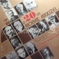 Κάρτερ Γιώργος - Ο 20ος αιώνας αρχίζει