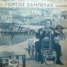 Ζαμπέτας Γιώργος - Ο Γιώργος Ζαμπέτας Τραγουδά