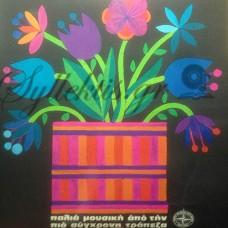 Διάφοροι - Παλιά Μουσική Από Την Πιο Σύγχρονη Τράπεζα