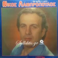 Λαμπρόπουλος Νίκος - Αν έρθει η ώρα