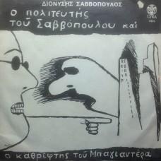 Σαββόπουλος Διονύσης - Ο Πολιτευτής Του Σαββόπουλου Και Ο Καθρέφτης Του Μπαγιαντέρα