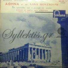Χατζιδάκις Μάνος - Αθήνα