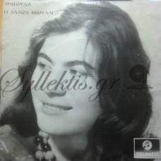 Μαρέλλι Ελίζα - Τραγουδά Η Ελίζα Μαρέλλι