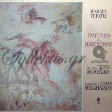 Τερζής Μιχάλης - Τραγούδια Της Μακεδονίας