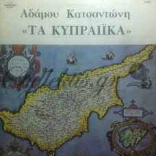 Κατσαντώνης Αδάμος - Τα Κυπραίικα