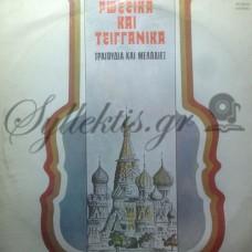Διάφοροι - Ρώσικα Και Τσιγγάνικα Τραγούδια Και Μελωδίες