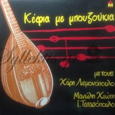 Λεμονόπουλος / Χιώτης / Τατασόπουλος - Κέφια Με Μπουζούκια