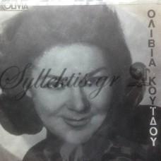 Κουΐδου Ολίβια - Δάκρυα Για Το Λεβέντη