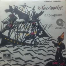 Σπαθάρης Ευγένιος - Ο Καραγκιόζης Πλοίαρχος