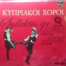 Αβέρωφ Γιώργος - Κυπριακοί Χοροί