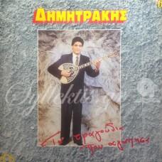 Γεωργόπουλος Δημήτρης - Τα τραγούδια που αγάπησα