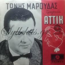 Μαρούδας Τώνης - Τραγουδά Αττίκ