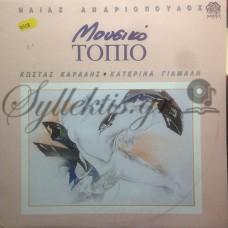 Ανδριόπουλος Ηλίας - Μουσικό Τοπίο