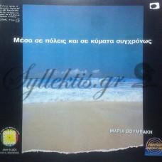 Βουμβάκη Μάρω - Μέσα Σε Πόλεις Και Σε Κύματα Συγχρόνως