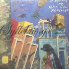 Λουδοβίκος Των Ανωγείων - Ο Έρωτας Στην Κρήτη Είναι Μελαγχολικός