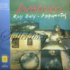 Daly Ross / Λαβύρινθος - Ανάδυση