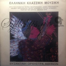 Βυζαντινή Ορχήστρα Αθηνών - Ελληνική Κλασσική Μουσική