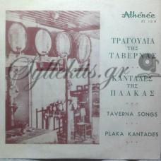 Κορώνης-Φίλανδρος - Τραγούδια Της Ταβέρνας, Καντάδες Της Πλάκας