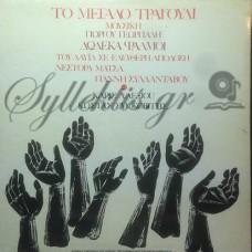 Γεωργιάδης Γιώργος - Το Μεγάλο Τραγούδι Δώδεκα Ψαλμοί Του Δαυίδ Σε Ελεύθερη Απόδοση