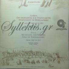 Μελίκης Γιώργης - Λαϊκοί Οργανοπαίχτες Και Τραγουδιστές Τραγουδούν Τη Θεσσαλονίκη Από Το 1668 Ως Το 1917