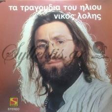 Λόλης Νίκος - Τα Τραγούδια Του Ήλιου