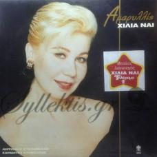 Αμαρυλλίς - Χίλια Ναι