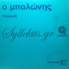 Εξαρχόπουλος Θανάσης / Εξαρχοπούλου Μαριόρα - Ο Μπαλώνης