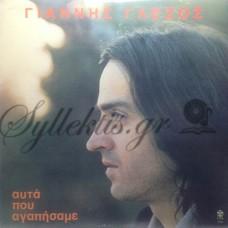 Γλέζος Γιάννης - Αυτά Που Αγαπήσαμε