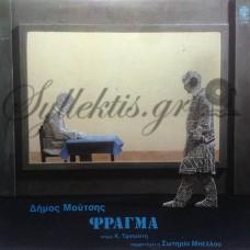 Μούτσης Δήμος - Φράγμα